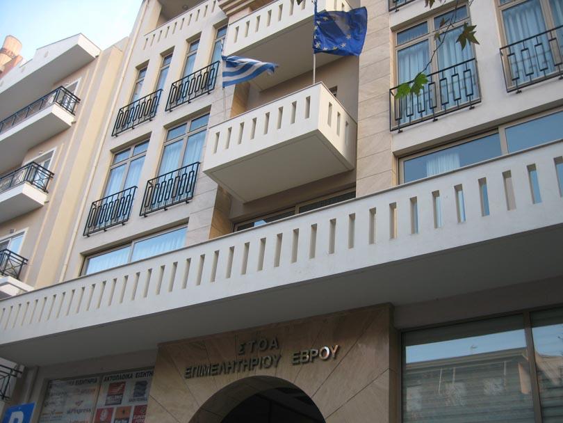 Έναρξη του Μεταπτυχιακού Προγράμματος στη Διοίκηση Επιχειρήσεων στην Αλεξανδρούπολη