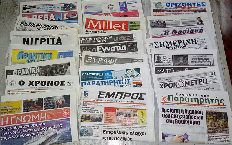 Εφημερίδες