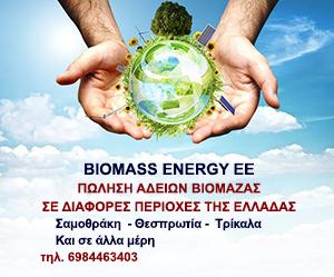 biomaza.png