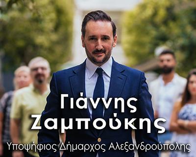 zampoulis-400.png