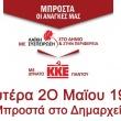 Προεκλογική συγκέντρωση του ΚΚΕ στην Αλεξανδρούπολη