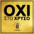 Και η ΕΠΟΦΕ κατά της εξόρυξης χρυσού στη Θράκη