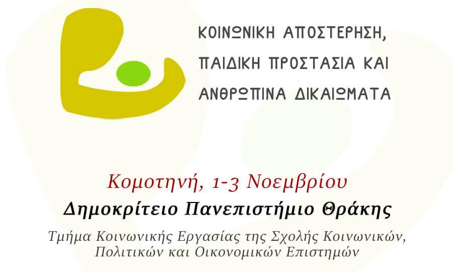 """Διεθνές  Επιστημονικό Συνέδριο με θέμα: """"Κοινωνική Αποστέρηση, Παιδική  Προστασία και Ανθρώπινα Δικαιώματα"""""""
