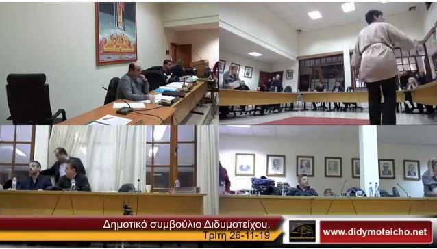 Εκτός ελέγχου η κατάσταση στο Δημοτικό Συμβούλιο Διδυμοτείχου