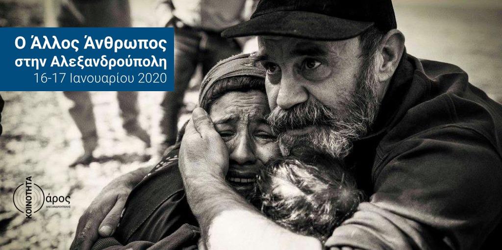 Ο «Άλλος Άνθρωπος» Κωνσταντίνος Πολυχρονόπουλος για ένα διήμερο στην Αλεξανδρούπολη