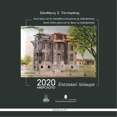 """Παρουσίαση """"επετειακού λευκώματος- ημερολογίου 2020"""" για την Αλεξανδρούπολη"""