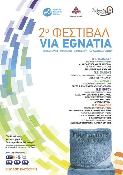 φεστιβάλ via-egnatia