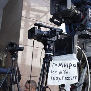 Πρόστιμα σε ΑΝΤ1 και ΣΚΑΪ για την κάλυψη της δολοφονίας Τοπαλούδη