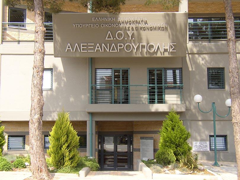 Δ.Ο.Υ. Αλεξανδρούπολης