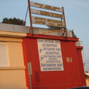 Παρατείνεται η περίοδος υποβολής των ηλεκτρονικών εγγραφών στα Δημόσια Ι.Ε.Κ. Αλεξανδρούπολης