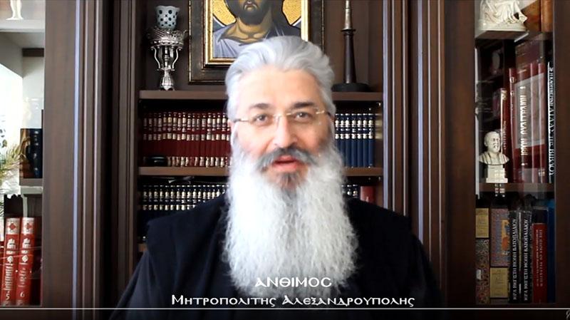 Έκτακτη ανακοίνωση του Μητροπολίτη Αλεξανδρουπόλεως