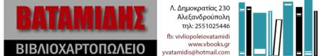 Βαταμιδης