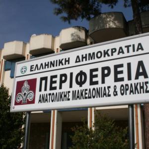 Νομικά κατά της ΔΕΣΜ-ΟΣ ΑΜΘ στρέφεται η διοίκηση της Περιφέρειας