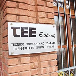 Παρέμβαση ΤΕΕ Θράκης: Να δοθεί παράταση για τις δηλώσεις αυθαιρέτων κατασκευών