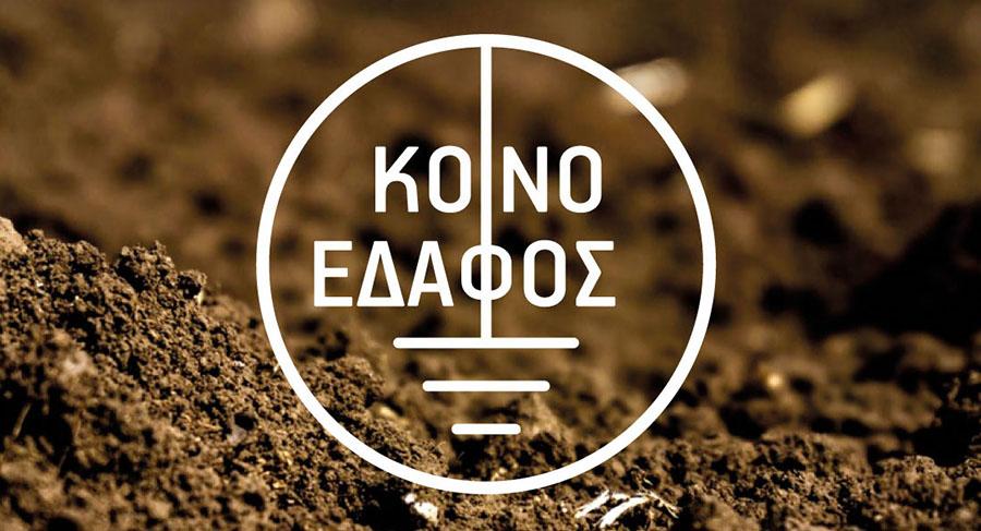 Ανοιχτή εκδήλωση «Η αειφορία στο χέρι μας!» από το Κοινό Έδαφος