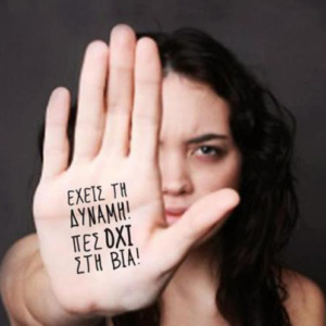 Συμβουλευτικό Κέντρο Γυναικών Αλεξανδρούπολης:Η κουλτούρα του βιασμού και το παράδειγμα του Big Brother!