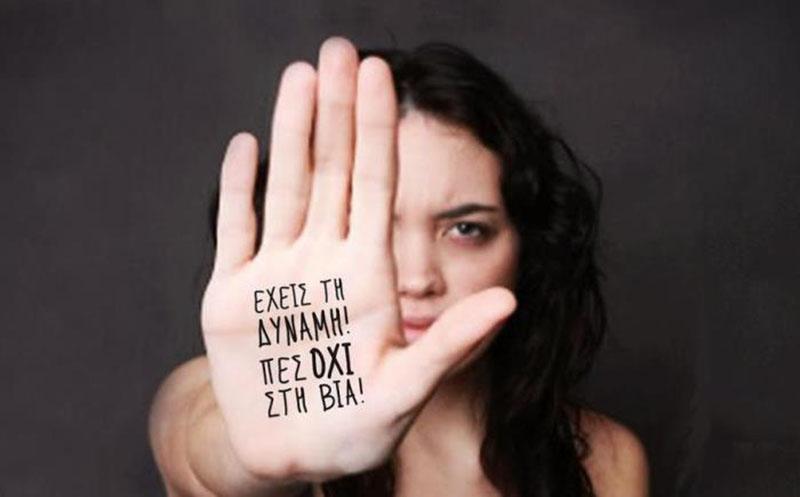 Ασφαλής χώρος προσωρινής φιλοξενίας κακοποιημένων γυναικών από τον Δήμο Αλεξανδρούπολης