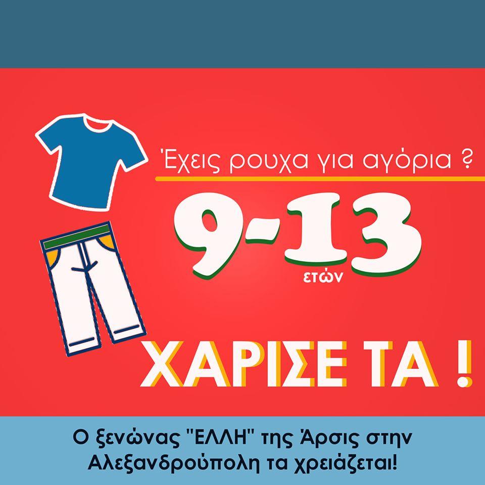 Έκκληση προσφοράς ρούχων από τον ξενώνα «Έλλη» της ΑΡΣΙΣ στην Αλεξανδρούπολη