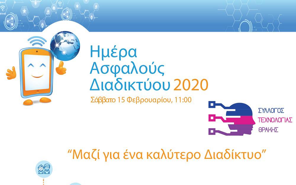 Εκδήλωση «Μαζί για ένα καλύτερο διαδίκτυο»