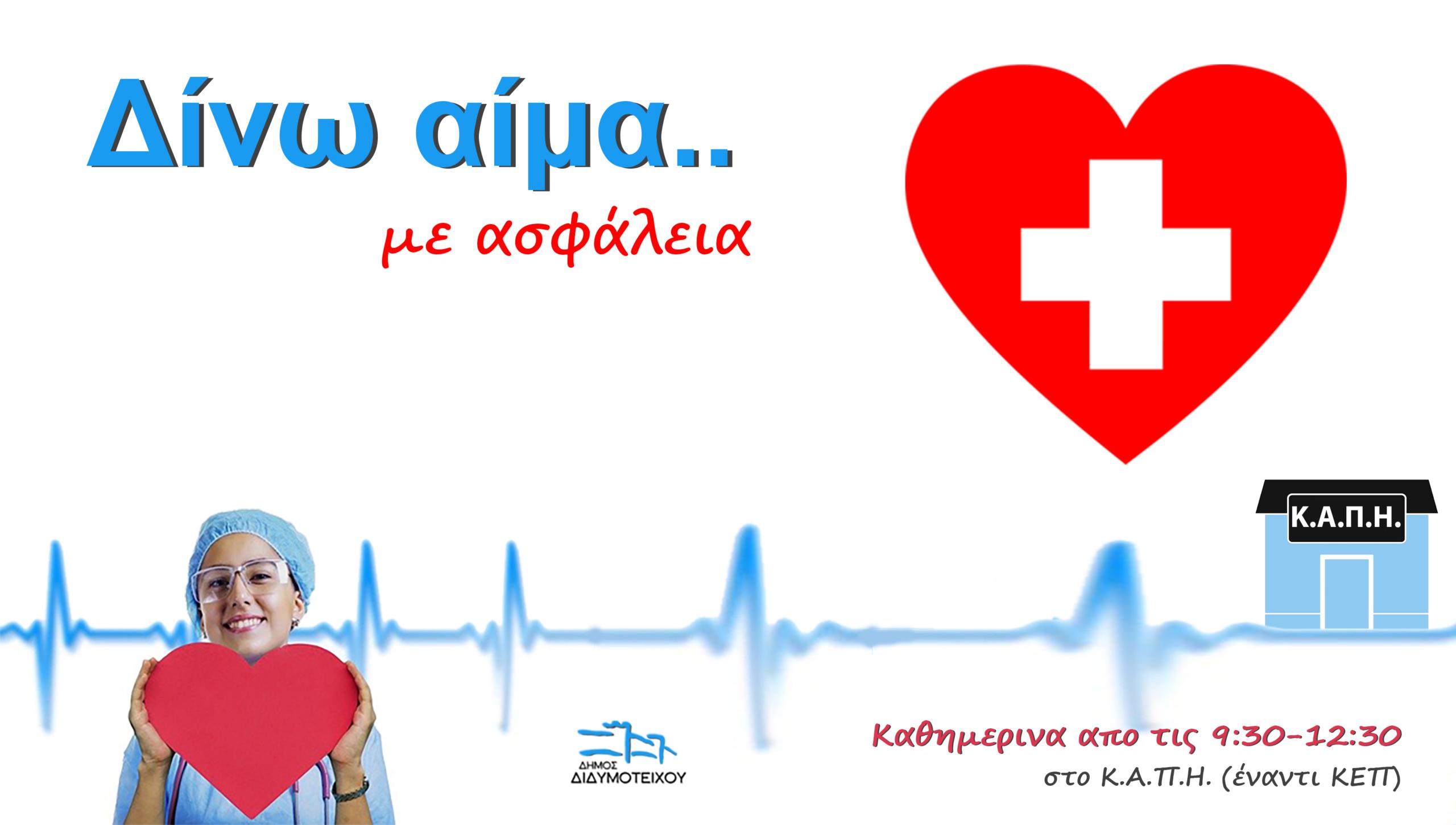 Ασφαλή αιμοδοσία σε ειδικό χώρο στο ΚΑΠΗ Διδυμοτείχου προσφέρει ο Δήμος