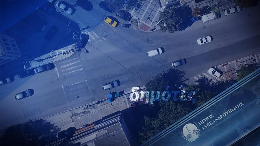 Απλές οδηγίες για έναν πιο καθαρό και ασφαλή Δήμο Αλεξανδρούπολης (video)
