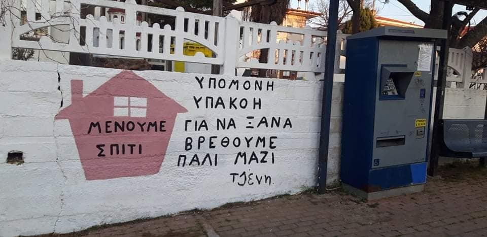 Το «Μένουμε σπίτι» έγινε και ζωγραφιά σε τοίχο της Παλαγίας!