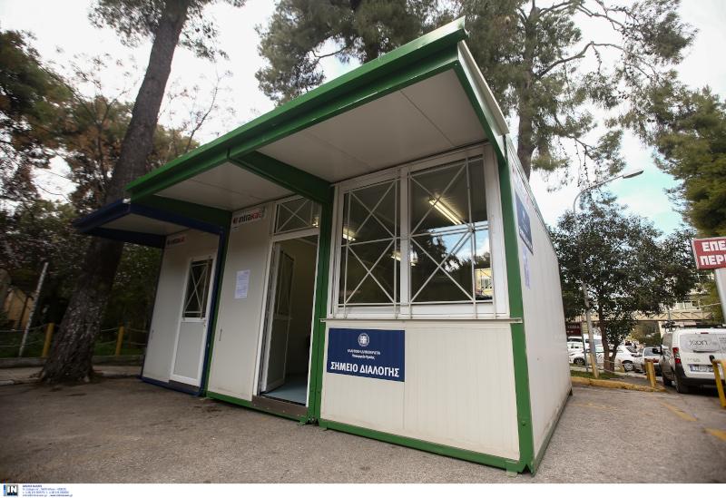 Σε οικίσκο έξω από τα Επείγοντα του ΠΓΝΑ θα εξετάζονται οι ασθενείς για κορωνοϊο