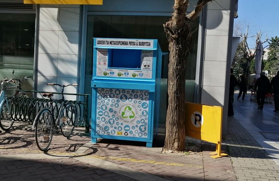Στην Αλεξανδρούπολη οι πρώτοι 10 κάδοι ανακύκλωσης ρούχων και παπουτσιών