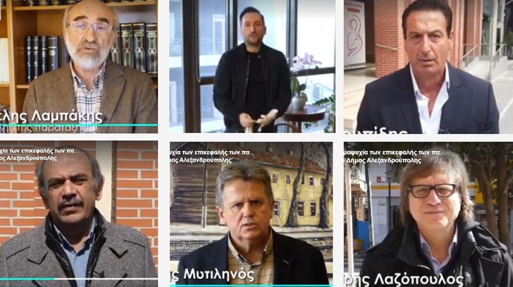Κοινό τηλεοπτικό μήνυμα των επικεφαλής των παρατάξεων του Δήμου Αλεξανδρούπολης (video)