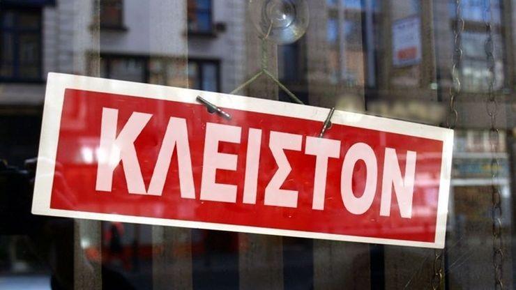 Φόβοι για οικονομικό «κράχ» στη Θράκη λόγω πανδημίας
