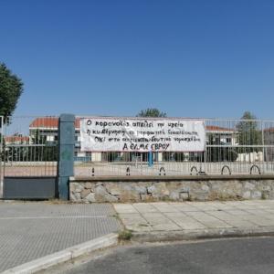 Κινητοποιήσεις σήμερα στην Αλεξανδρούπολη από εκπαιδευτικούς