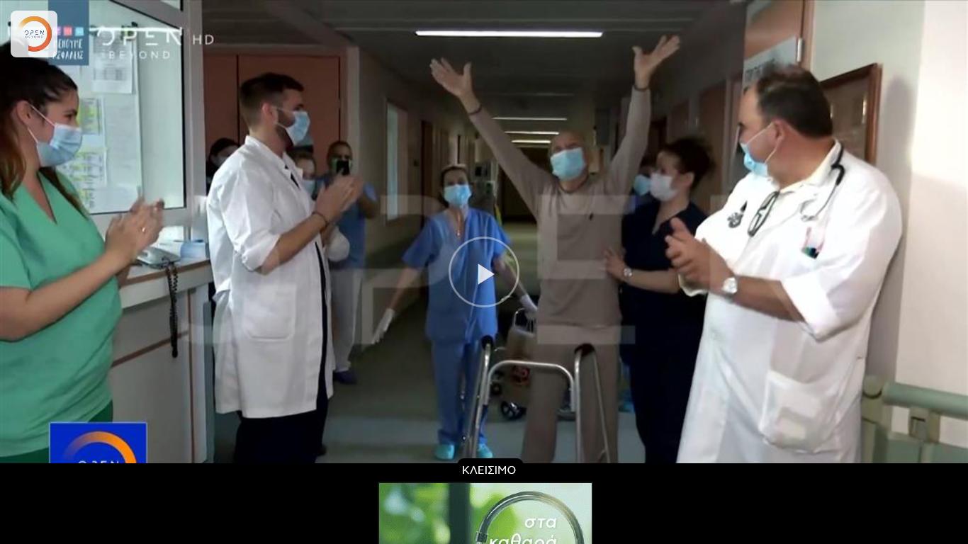 Screenshot_2020-05-09 Δάκρυα και χειροκροτήματα για 85χρονο που νίκησε τον ιό OPEN TV