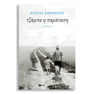 «Τζάμπα η παράταση»: Κυκλοφόρησε το νέο βιβλίο του Εβρίτη συγγραφέα Κώστα Καβανόζη