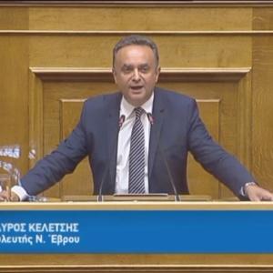 Παρέμβαση Κελέτση:«Να καταβληθούν τα οφειλόμενα στις επιχειρήσεις της Θράκης από την επιδότηση του 12%»
