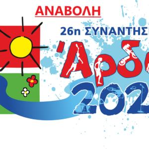 Αναβάλλεται για το 2021 η 26η Συνάντηση Νέων Άρδας 2020