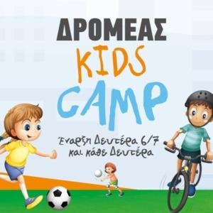 """Ξεκινά την Δευτέρα και για όλο το καλοκαίριτο """"Δρομέαςkidscamp"""""""