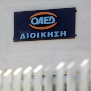 Άδειους χώρους του ΟΑΕΔ ζητά ο Δήμος Αλεξανδρούπολης