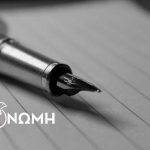 Ανοικτή επιστολή προς τον Πρωθυπουργό Κυριάκο Μητσοτάκη