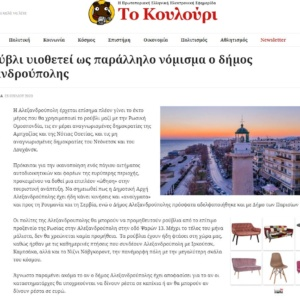 """""""Θύμα"""" της σατιρικής σελίδας """"Το κουλούρι"""" η Αλεξανδρούπολη"""