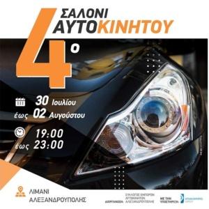 Αλεξανδρούπολη: 4ο Σαλόνι αυτοκινήτου στον χώρο κάτω από τον Φάρο