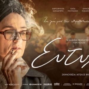 Προβολή της βραβευμένης ταινίας ''Ευτυχία'' σε Αλεξανδρούπολη και Φέρες