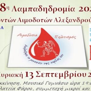 Η 18η Πανελλήνια Λαμπαδηδρομία Εθελοντών Αιμοδοτών την Κυριακή στην Αλεξανδρούπολη