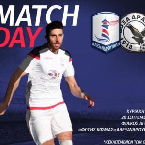 """Σήμερα το πιο δυνατό τεστ για την """"Αλεξανδρούπολη FC"""" κόντρα στην Δόξα Δρ."""
