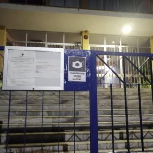 Εντείνονται οι προετοιμασίες σε Δημοτικά και Νηπιαγωγεία για το πρώτο «κουδούνι»