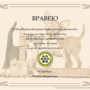 """""""Φιλοζωικό"""" βραβείο στο Δήμο και τους εθελοντές της Αλεξανδρούπολης"""