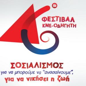 Το Σάββατο στην Αλεξανδρούπολη το 46ο Φεστιβάλ ΚΝΕ Οδηγητή
