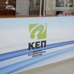 """""""Πράσινο φως"""" για τη λειτουργία 2 νέων ΚΕΠ στο Δήμο Αλεξανδρούπολης"""